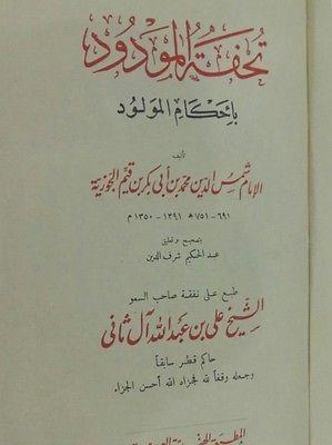 The Orient Treasures - 1961 Qatar Antique Islamic Book Funded by Emir  Sheikh Ahmad bin Ali Al Thani VF